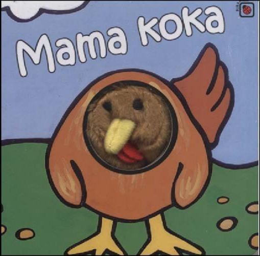 Mama koka